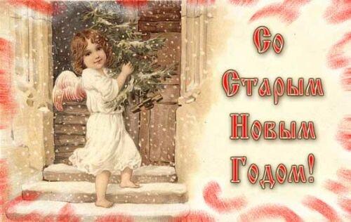 Лучшие поздравления со Старым Новым годом: СМС, стихи и открытки фото