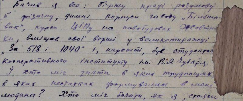 Про Київ вірш