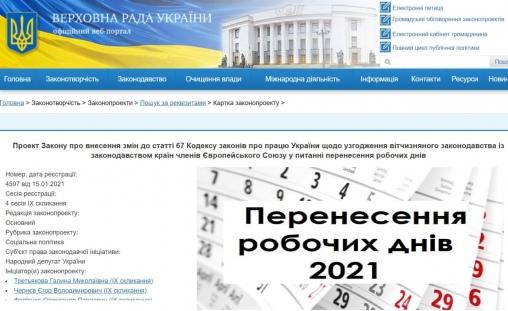 В Украине хотят отменить перенос рабочих дней, связанных с праздниками