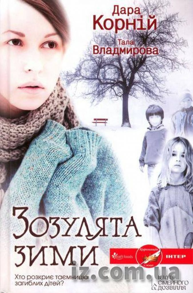 Тамила Тарасенко получила диплом международного литературного конкурса «Дитяча коронація»