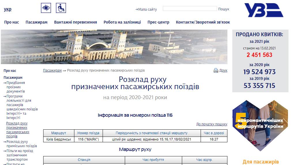 Поезд «Киев-Бердянск» временно отменен