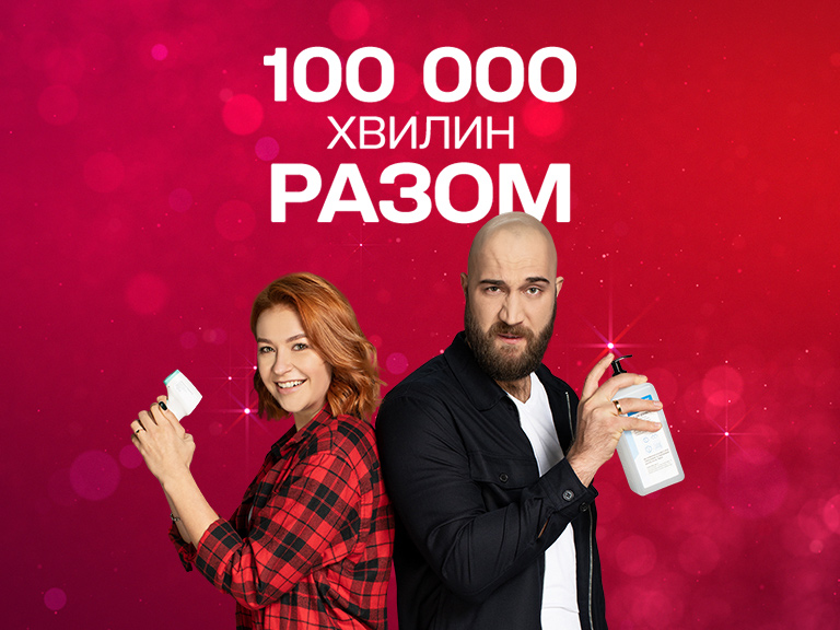 """сериал """"100 тысячминут вместе"""""""