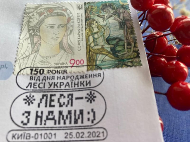 На конверте также изображены самые известные строки из стихов известной поэтессы