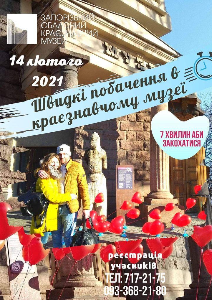 «Быстрые свидания в краеведческом музее»