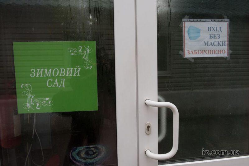"""""""Зимний сад"""""""