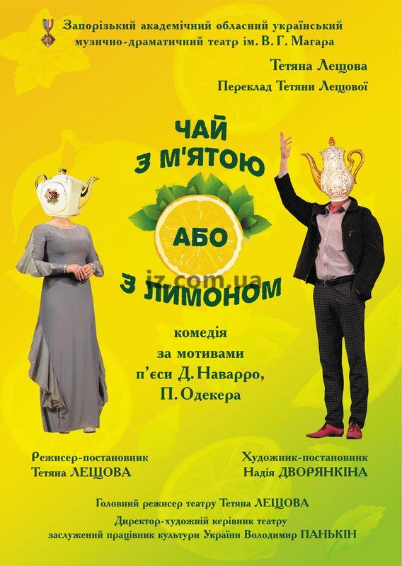 Театр имени Магара