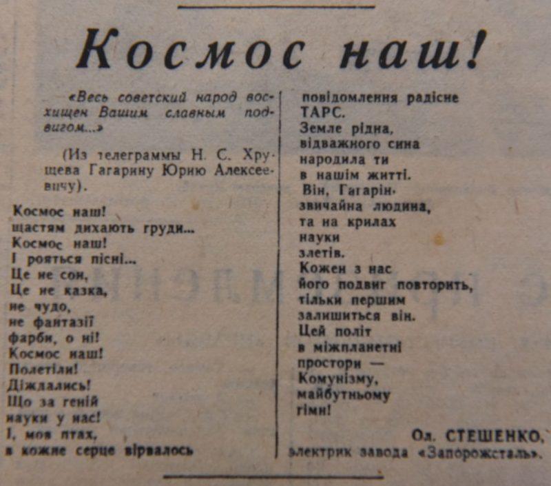 полет Гагарина ретро