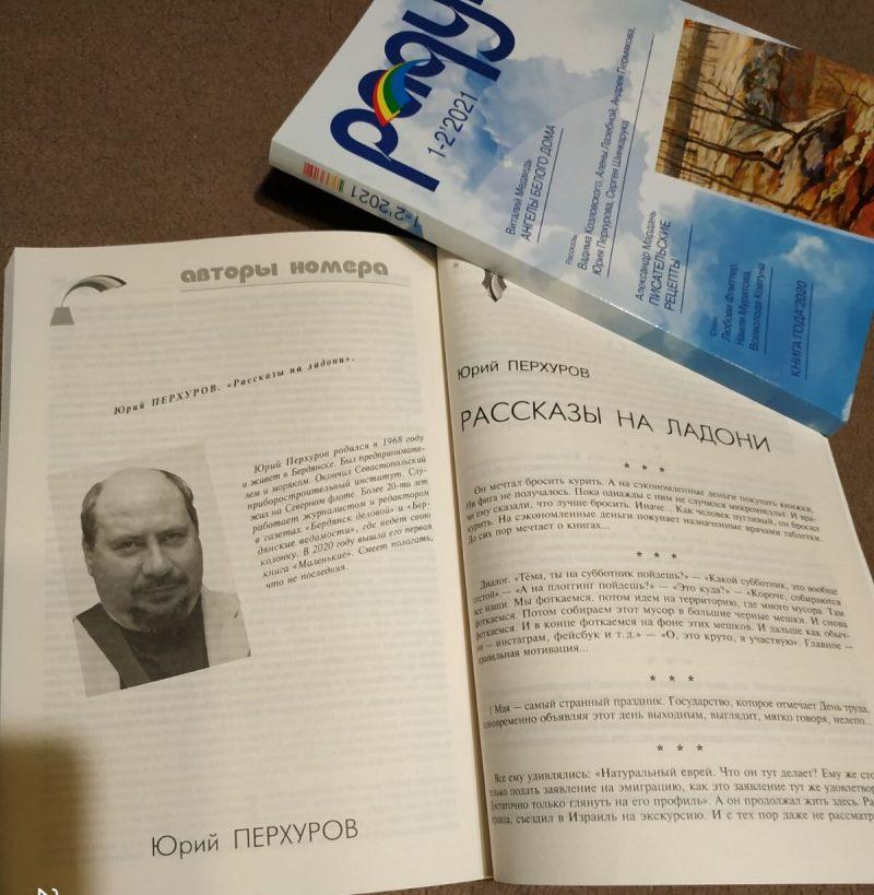 Рассказы Юрия Перхурова в журнале