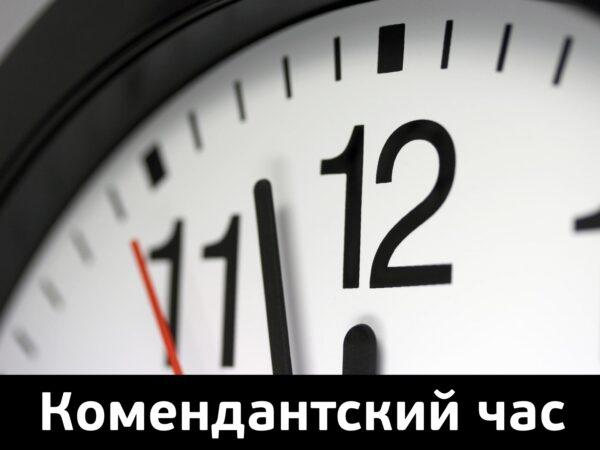 Тревожные слухи: правда ли, что в Украине введут комендантский час
