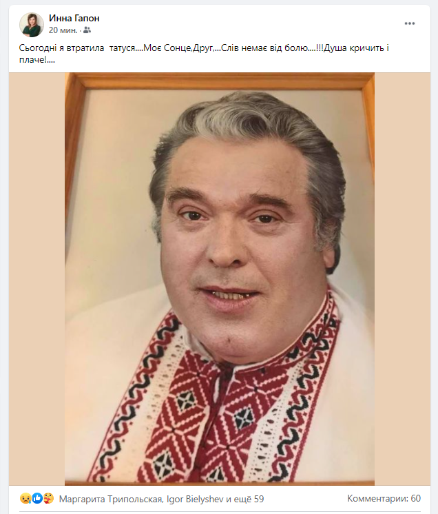 В Запорожье умер народный артист Украины Александр Гапон