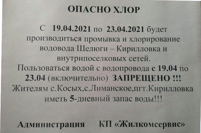 В Запорожской области будут хлорировать водопровод: несколько сел останутся без воды