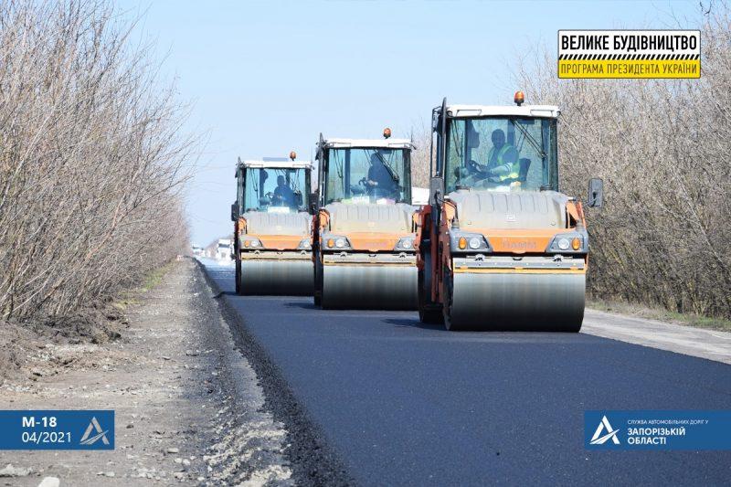 ремонт трассы в Запорожской области