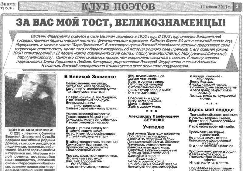 Подборка стихов в районной газете