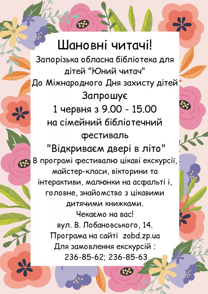 """Запорожская областная библиотека для детей """"Юний читач"""""""