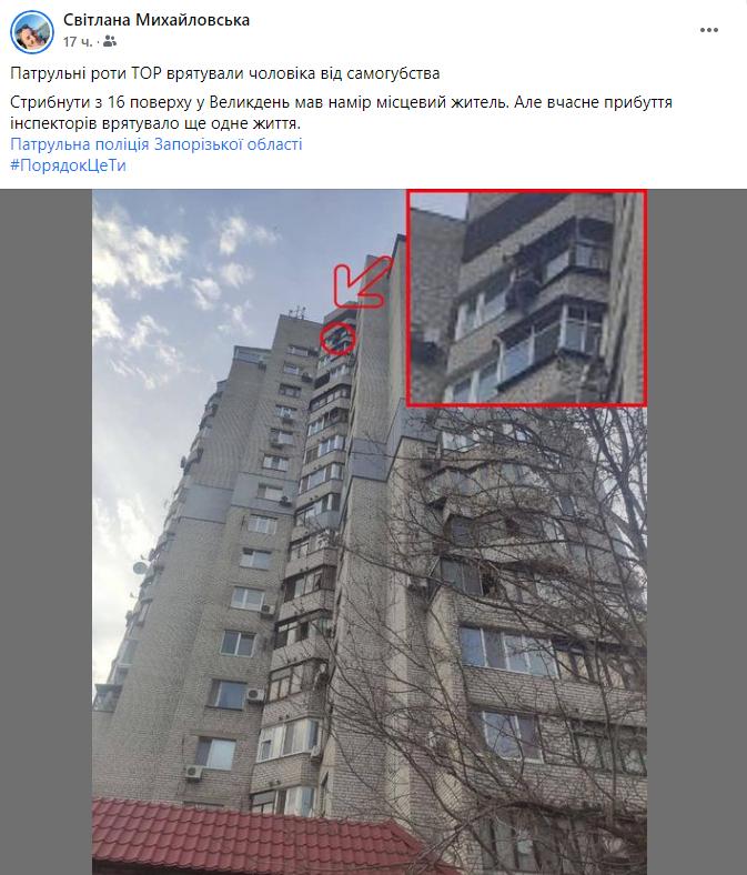 В Запорожье на Пасху мужчина собирался выпрыгнуть с 16 этажа (ФОТОФАКТ)