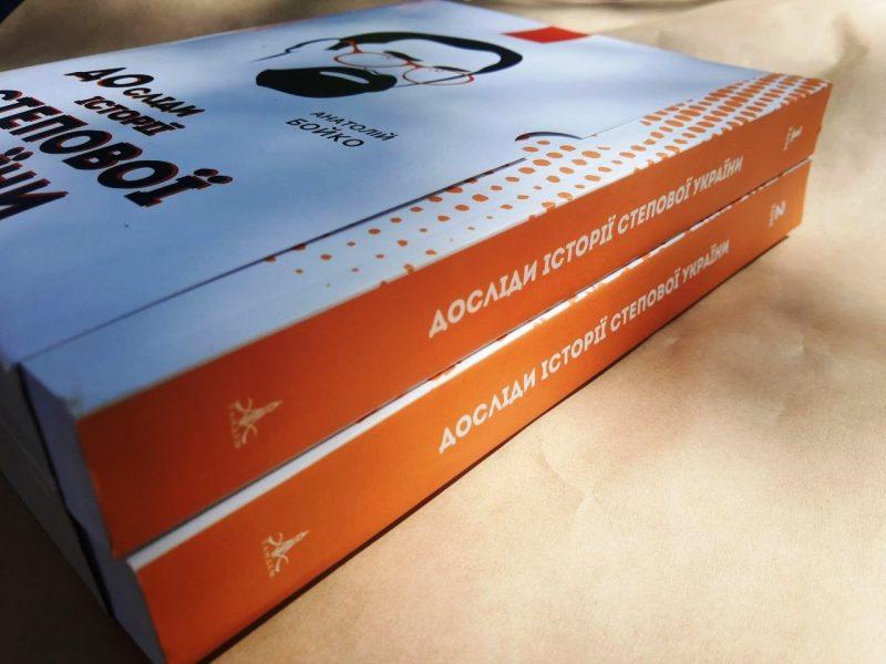 В Запорожье презентуют книгу известного историка о степной Украине