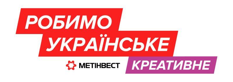робимо українське креативне м