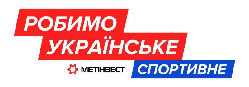 робимо українське спортивне м