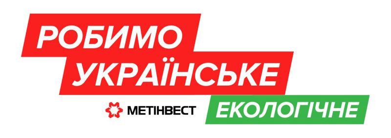 робимо українське екологічне м