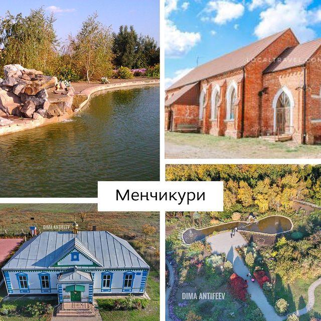 Парк Васьковских в Менчикурах