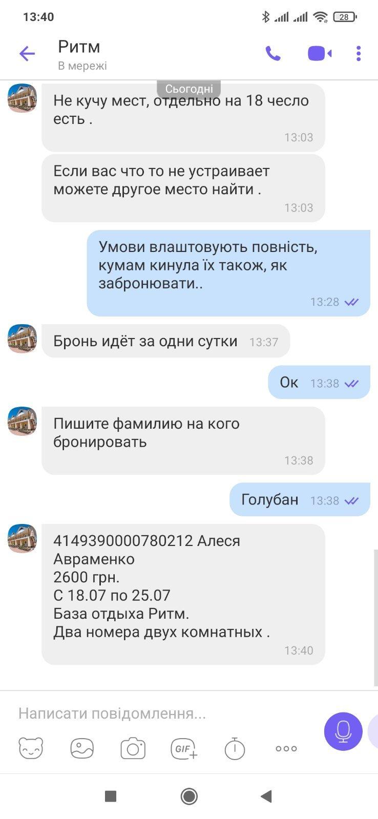 На OLX и Инстаграм активизировались мошенники, обманывающие туристов, публикуя фейковые объявления о сдаче жилья на море