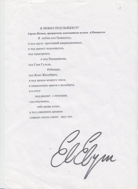 Евтушенко - Пелюку