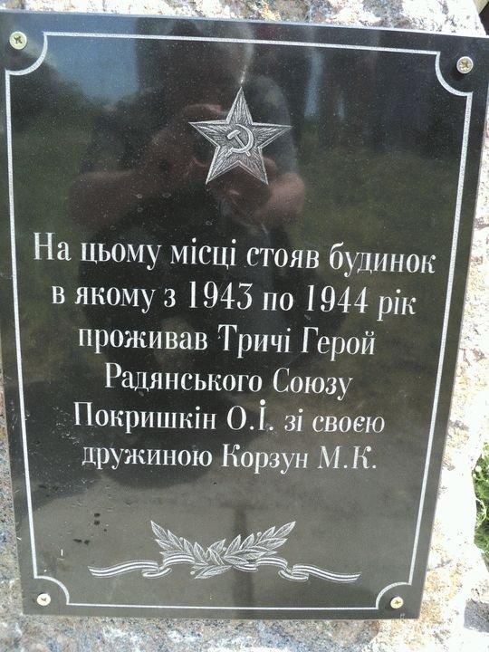 прославленный летчик Александр Покрышкин воевал в небе Запорожской области и женился в Черниговке