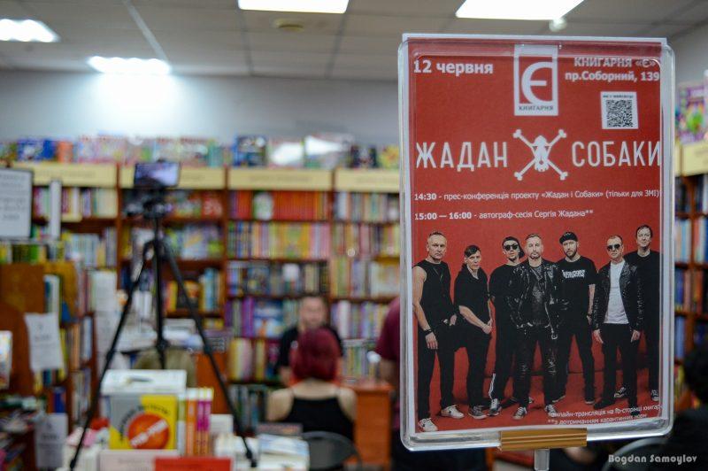 Сергей Жадан в Запорожье презентовал новую поэзию и либретто к опере - фото