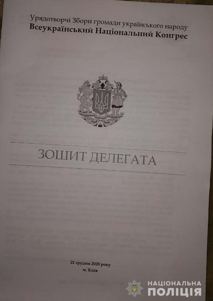 Всеукраїнських урядовчих зборах громади українського народу»