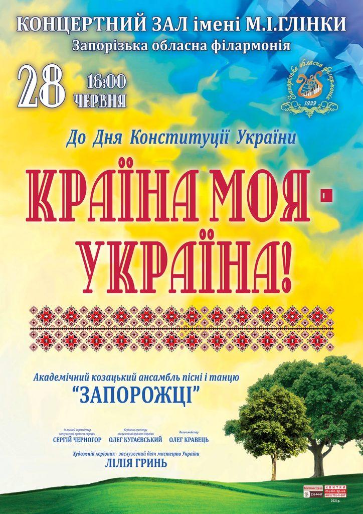 акция - Країна моя Україна