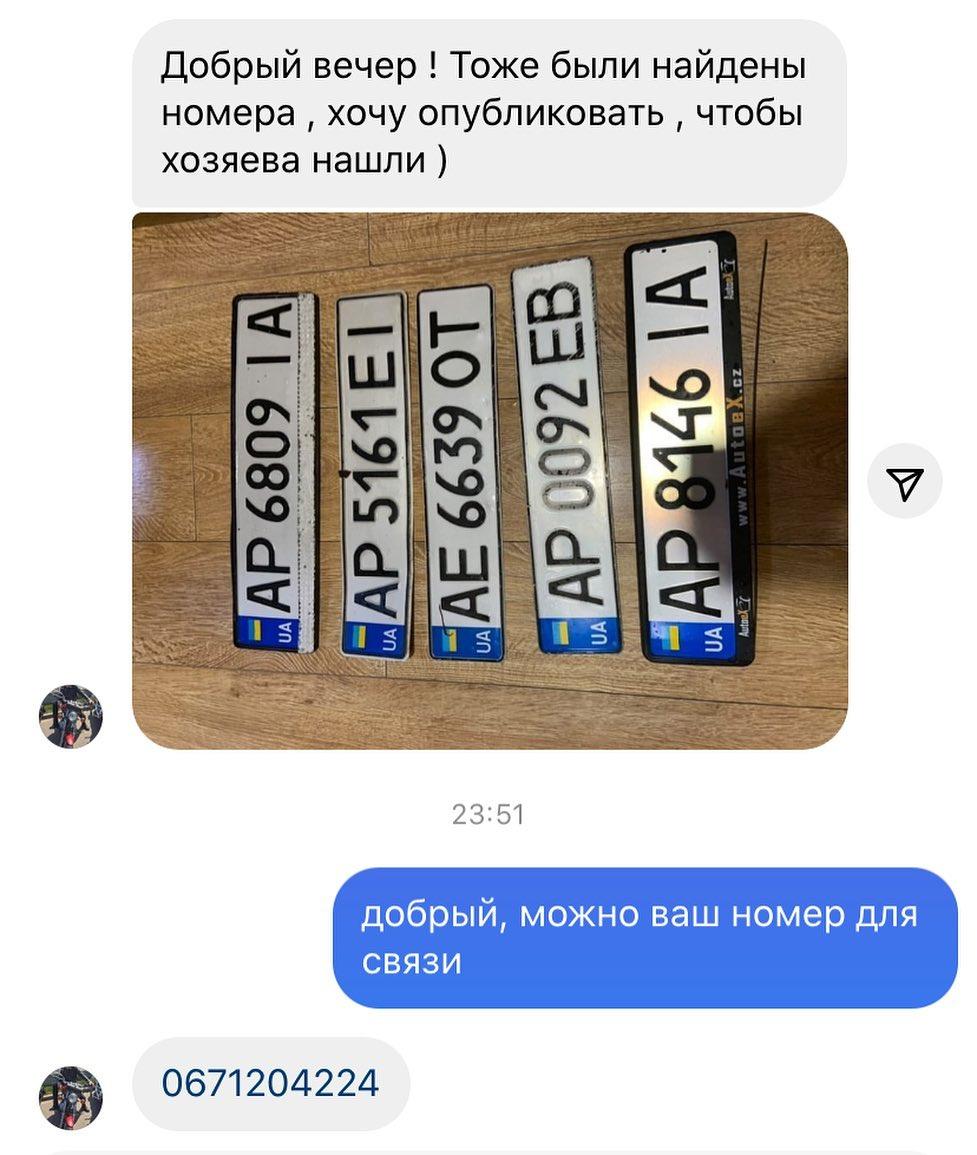 В Запорожье сильный ливень смыл номера с нескольких машин (ФОТО)