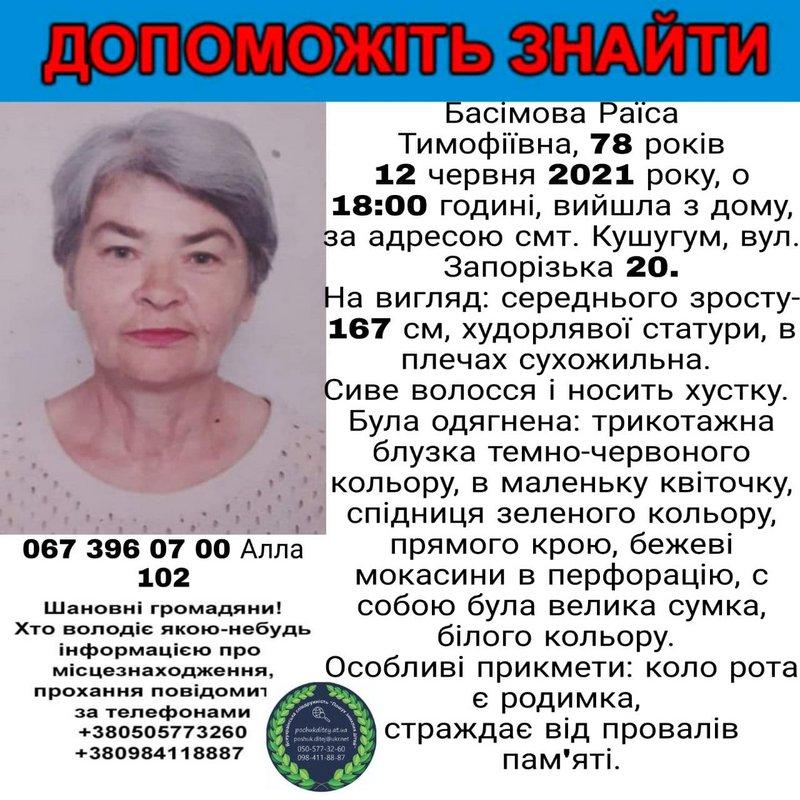 В Запорожской области без вести пропала женщина с особой приметой (ФОТО)