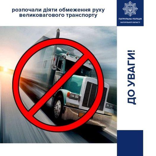В Запорожской области ограничили движение для некоторых водителей: подробности