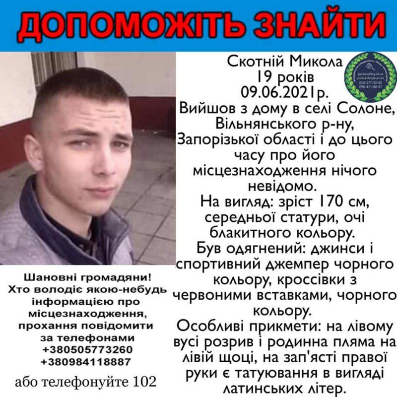 В Запорожской области пропал 19-летний парень