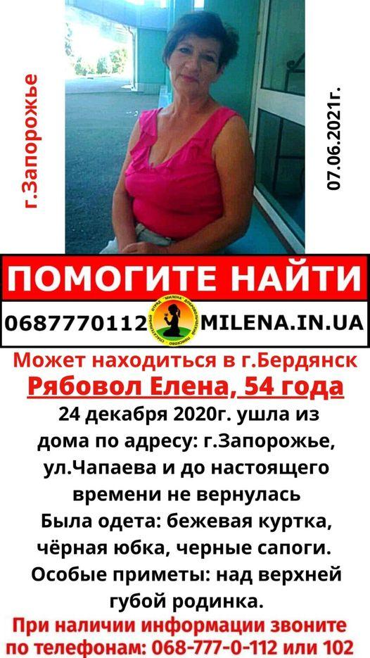 В Запорожской области разыскивают без вести пропавшую женщину (ФОТО)