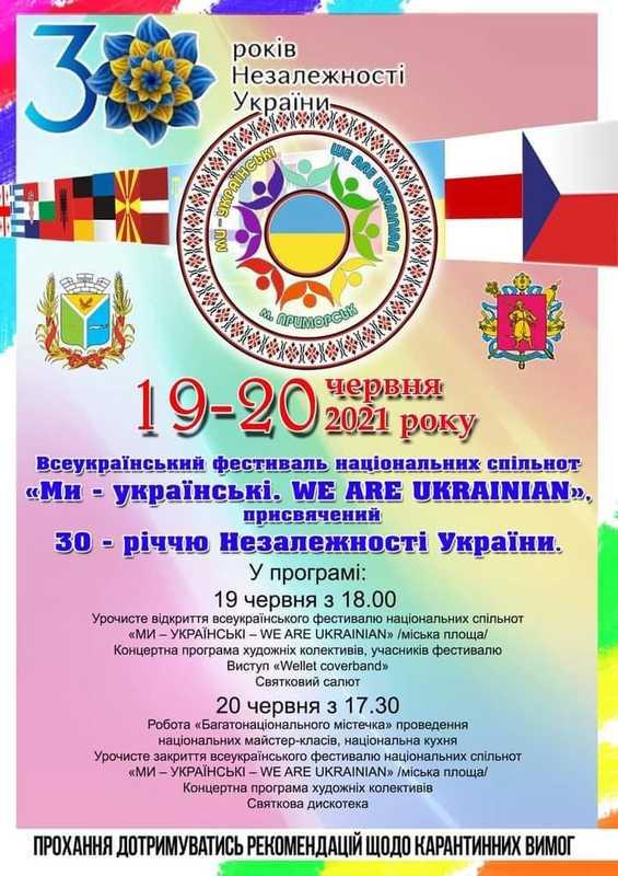В Запорожской области состоится Всеукраинских фестиваль национальных культур