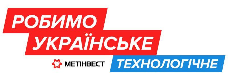 робимо українське технологічне м