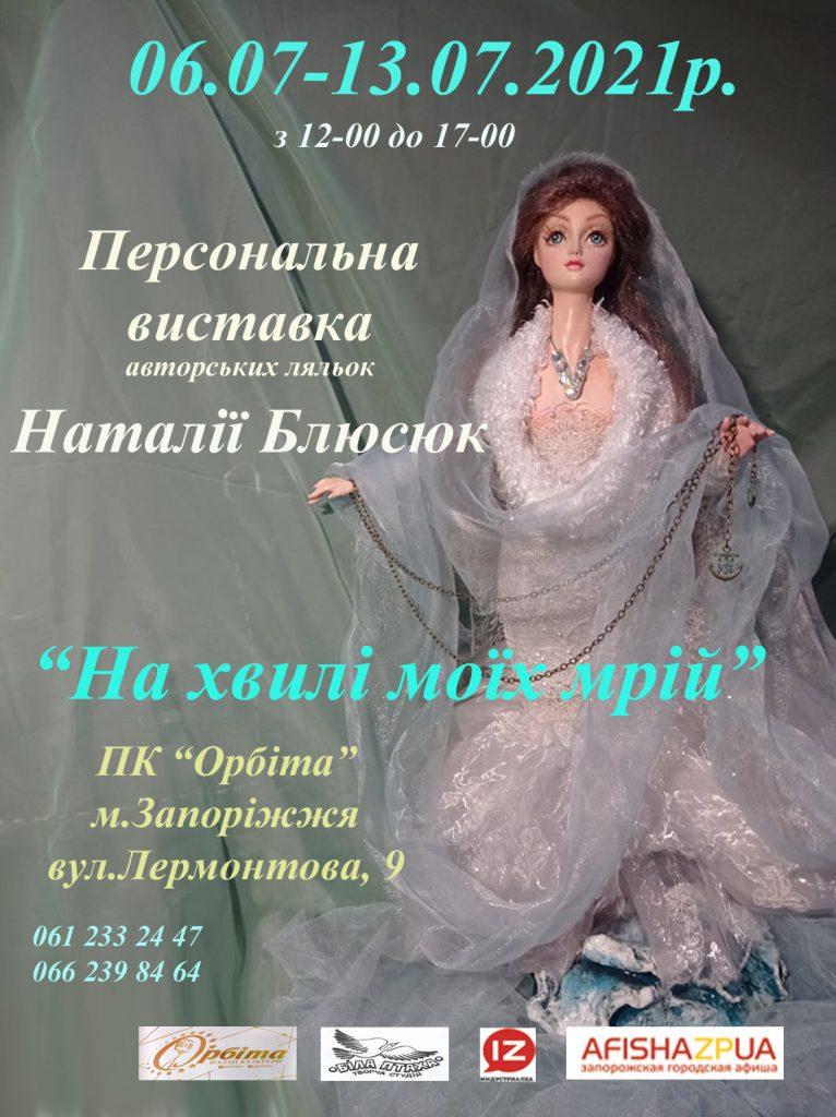 выставка авторских кукол запорожской художницы Наталии Блюсюк