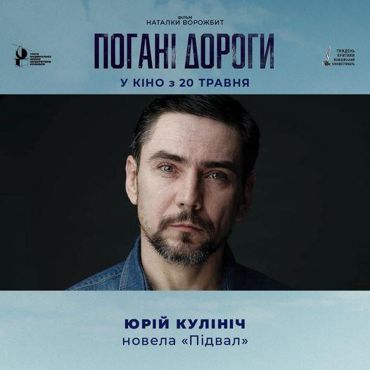 актер Юрий Кулинич
