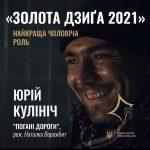 """актер Юрий Кулинич - победитель кинопремии """"Золота Дзига"""""""