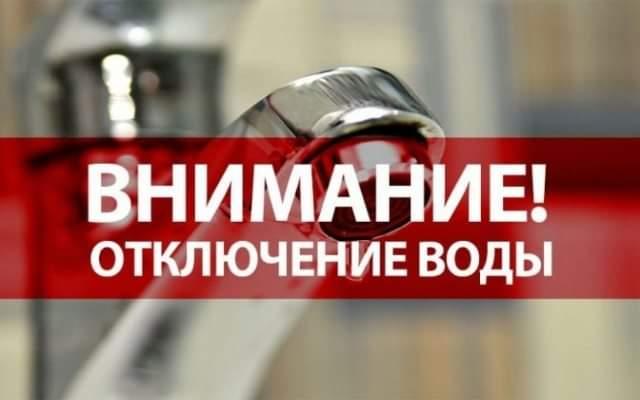 Жители Шевченковского района останутся без воды - АДРЕСА