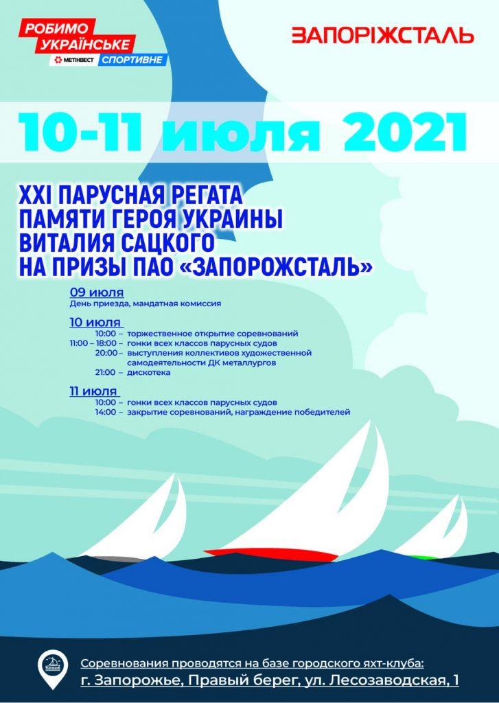 Регата Сацкого 2021