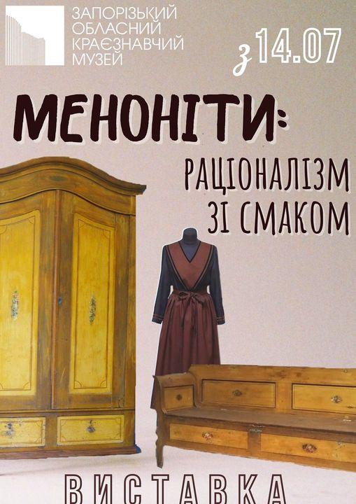 В запорожском музее покажут, какая мебель стояла в домах меннонитов