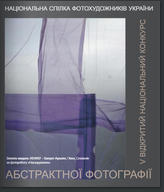 V открытый национальный конкурс абстрактной фотографии