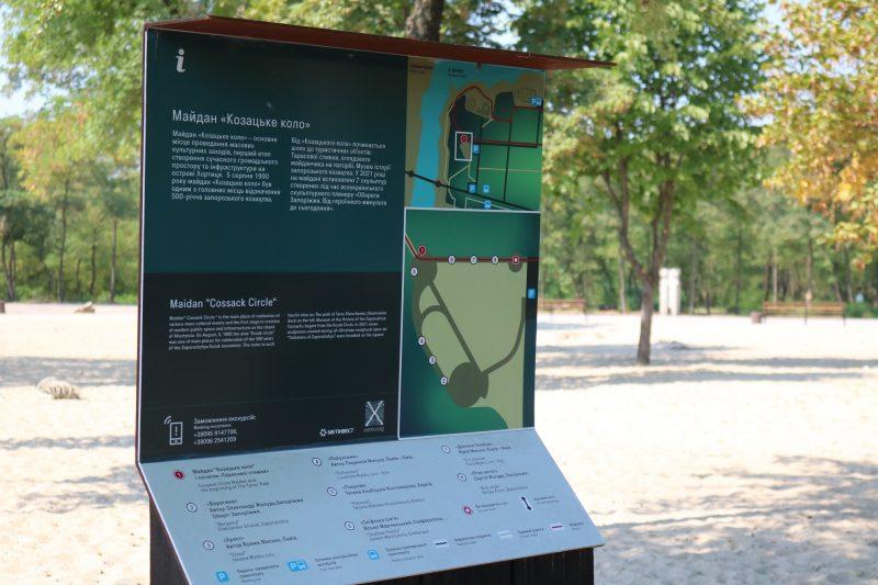 Оновлена Хортиця стане центром різноманітних фестивальних та масових заходів