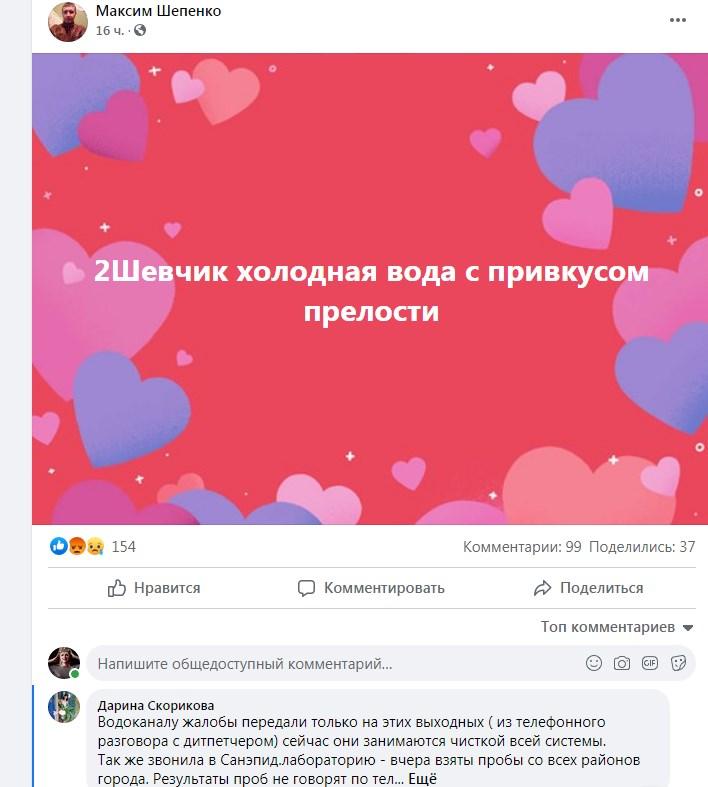 пост из Фейсбука