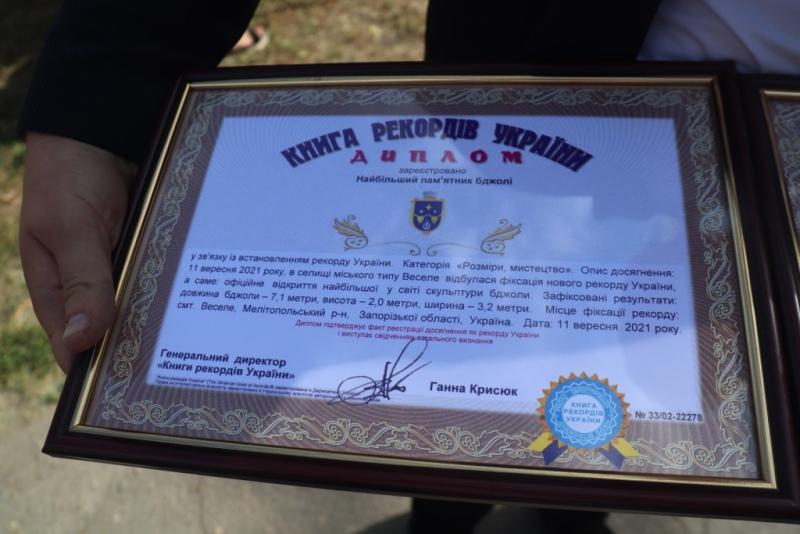 Рекорд Украины: в Запорожской области открыли огромный памятник пчеле (ФОТО)