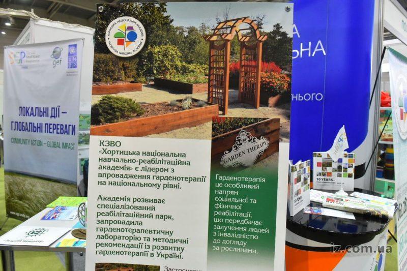 Хортицкая национальная учебно-реабилитационной академия