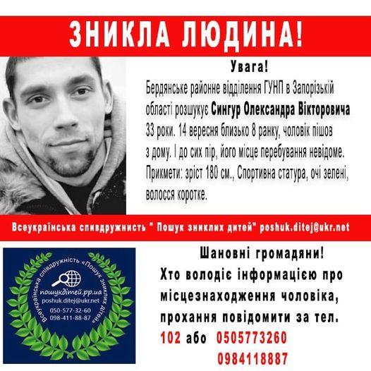 В Запорожской области без вести пропал молодой человек (ФОТО)