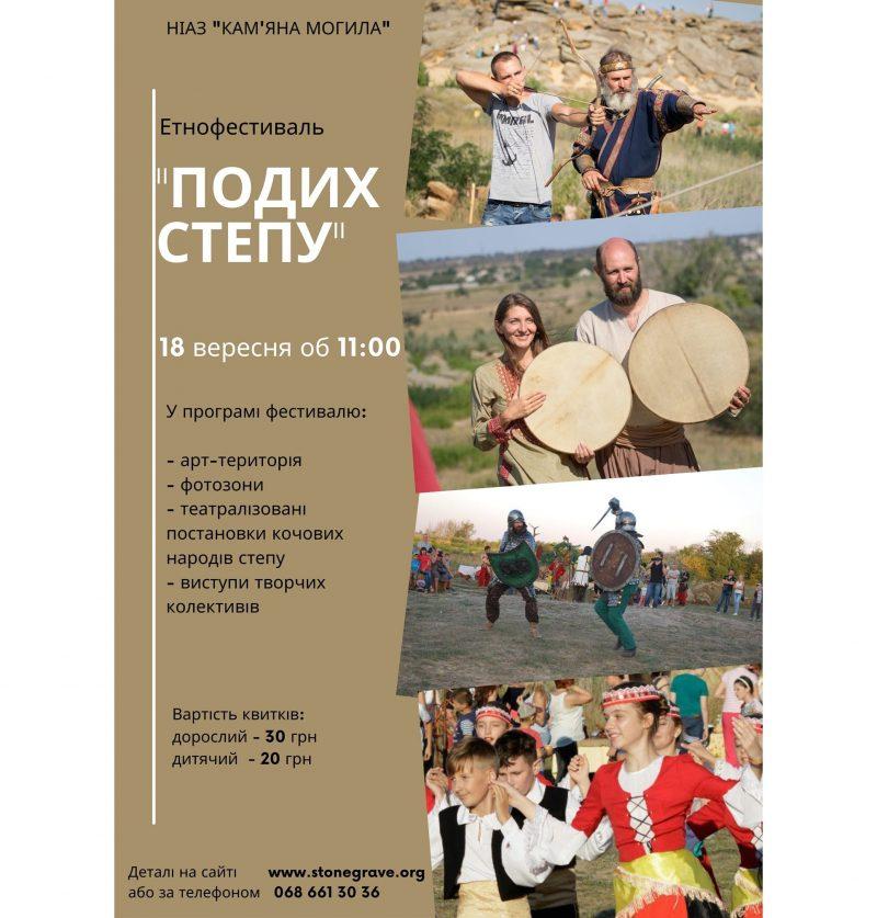 В Запорожской области на Каменной могиле состоится этнический фестиваль